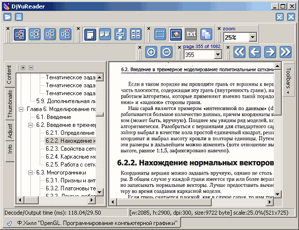 Скачать djvureader для windows.