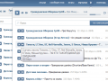 vkontakte-ru-downloader-screenshot-04