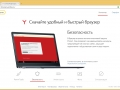 yandex-browser-screenshot-04