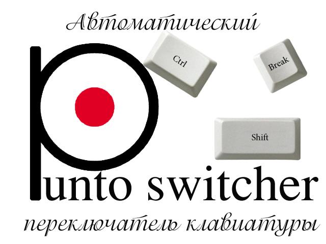 Punto Switcher что это за программа